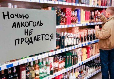 Київрада обмежила продаж алкоголю вночі