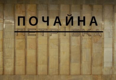 На станції метро Почайна змонтовано нову назву